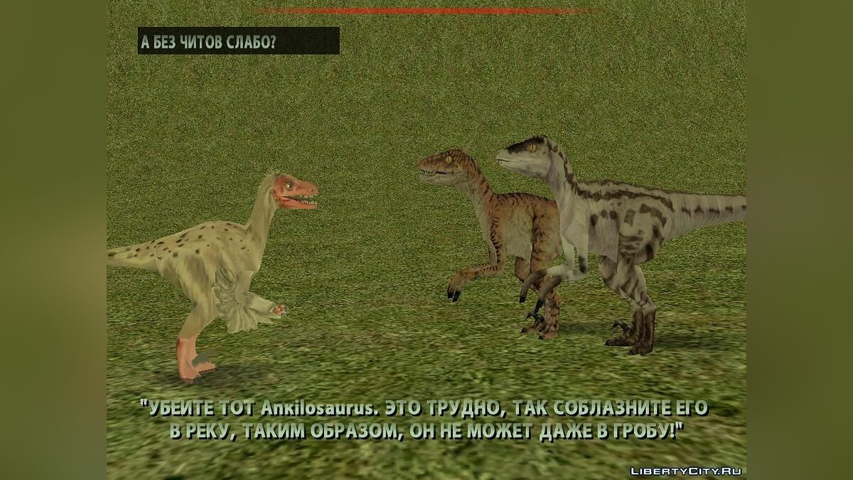 ����������� �ASTED translation by ���� ��� Cretaceous Runner 1.2 ��� GTA San Andreas