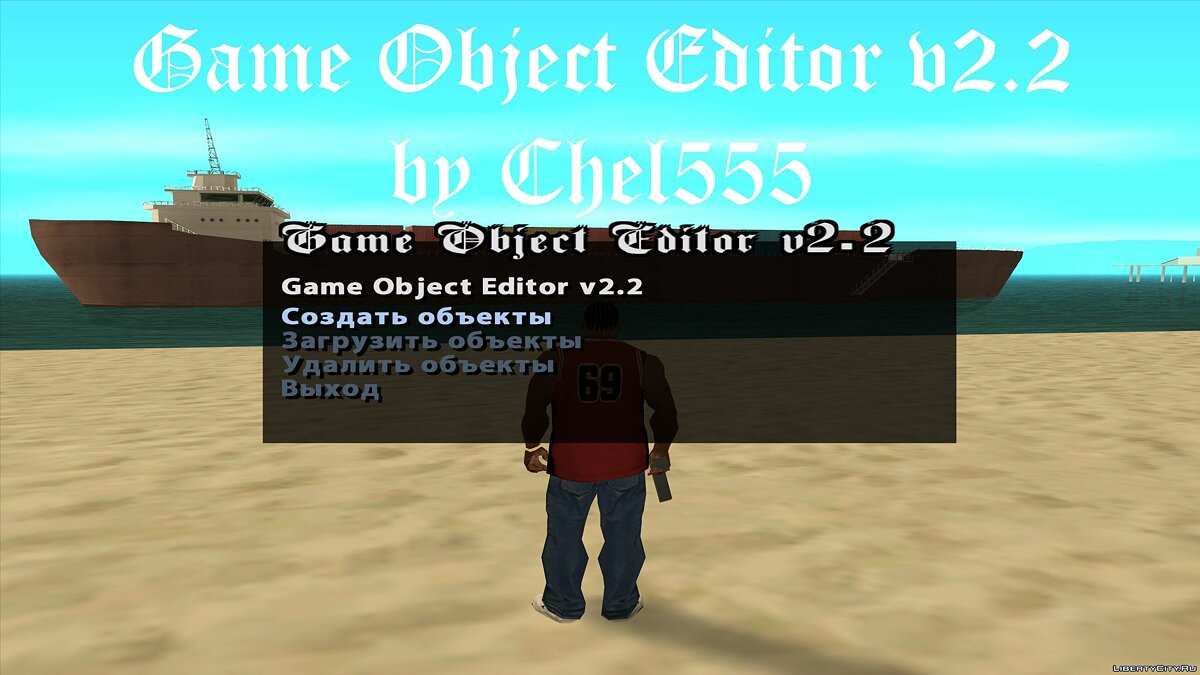 CLEO ������ Game Object Editor v2.2 ��� GTA San Andreas