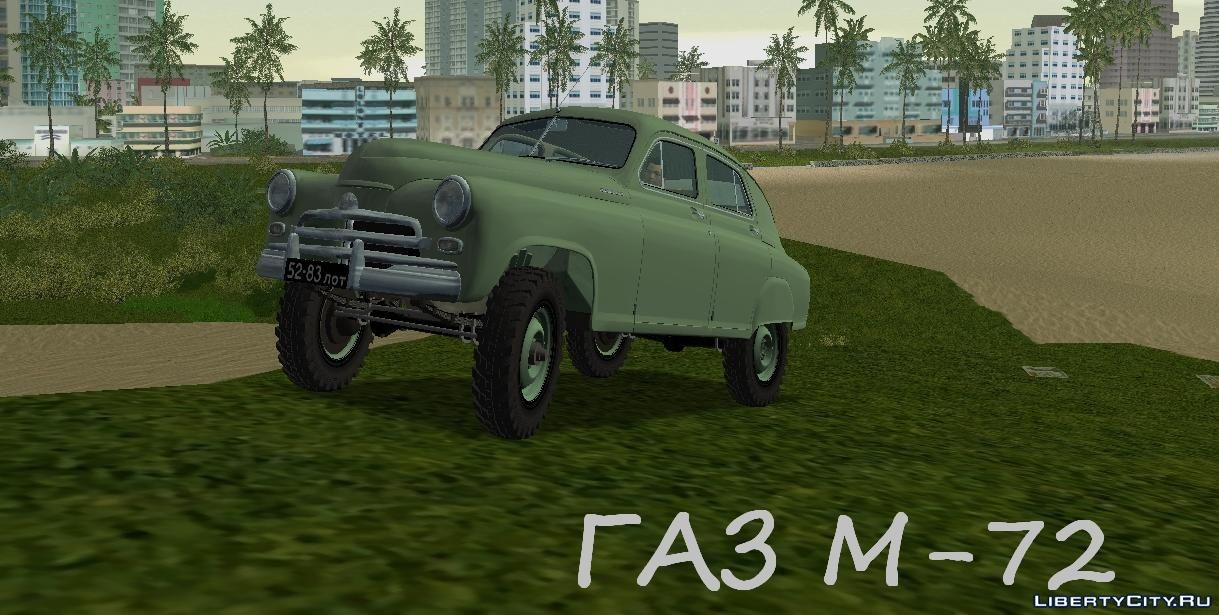 GTA, vice, city, russian Cars RePack Multi / RUS (2011) (1.1) скачать торрент