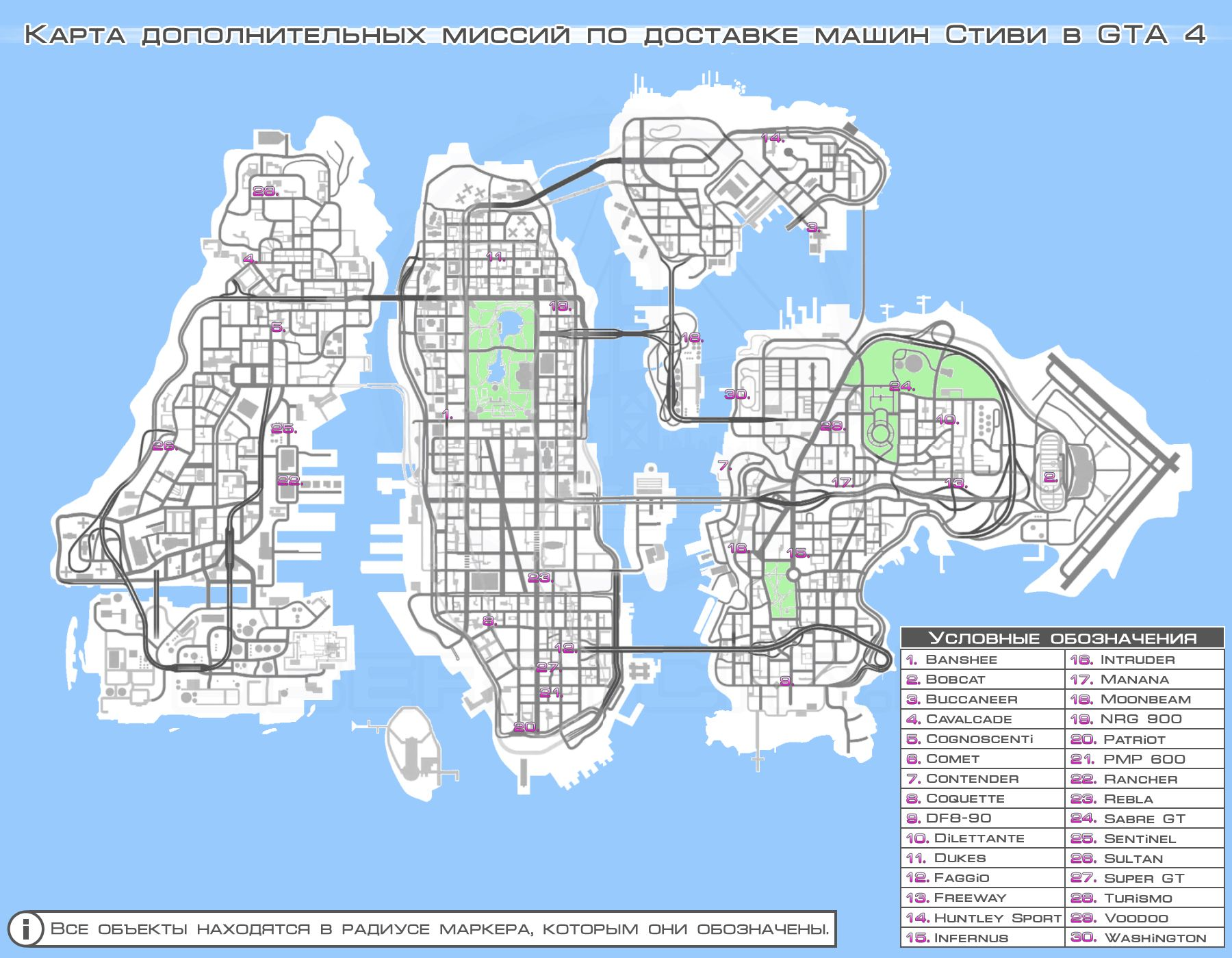 ... для Стиви - Карты - GTA 4 - Архив - Мир GTA